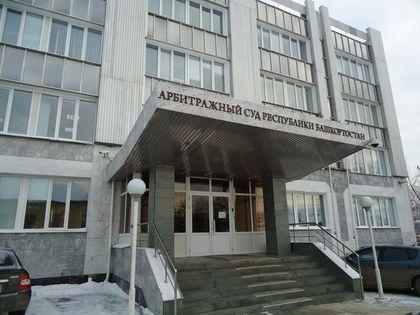 arbitrazhny-sud-respubliki-bashkortostan
