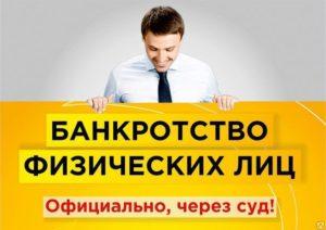 bankrotstvo-fizicheskih-lits