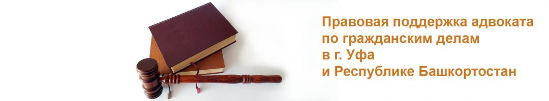 юридические консультации в уфе сипайлово