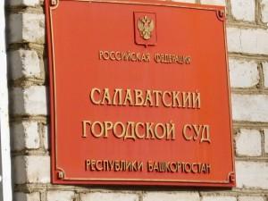 salavatskij-gorodskoj-sud