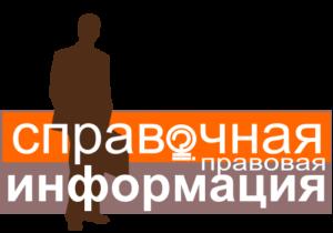 spravochnaya_informaciya