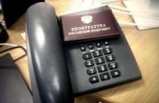 adresa-i-telefony-prokuratury