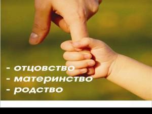 ustanovlenie-ottsovstva-ufa
