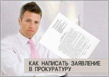zhaloba_v_prokuraturu_obrazec