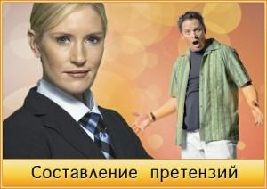 pretenziya-obrazets